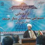 گردهمایی مسئولین ستادهای نماز استان خوزستان