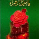 معرفی کتاب فرهنگ سخنان حضرت فاطمه زهرا (س)