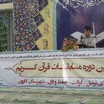 هفتمن دوره مسابقات قرآنی شهرستان برگزار شد