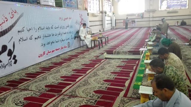 گزارش تصویری/ختم جزء 28 قرآن کریم در مصلی نمازجمعه کارون