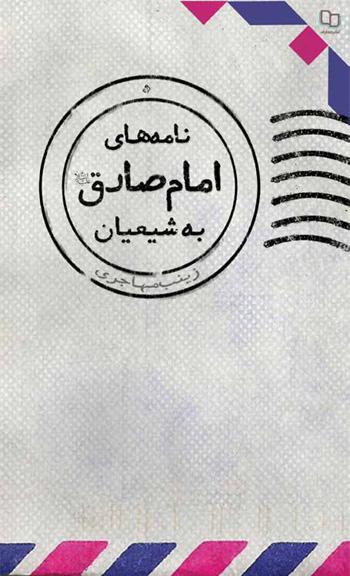 کتاب نامه های امام صادق علیه السلام به شیعیان