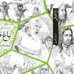 کتاب باغ طوطی