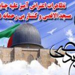 فریاد کوبنده نماز گزاران کارون در محکومیت جنایات صهیونیست ها