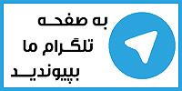 عضویت در کانال تلگرام مصلا