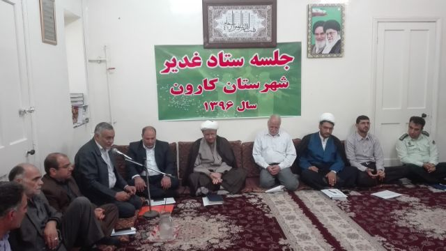 اولین جلسه ستاد غدیر شهرستان کارون برگزار شد