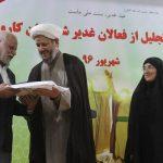 مراسم تجلیل از فعالان غدیر شهرستان کارون برگزار شد