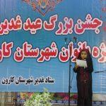 جشن ویژه خواهران به مناسبت عید غدیر در شهرستان کارون برگزار شد