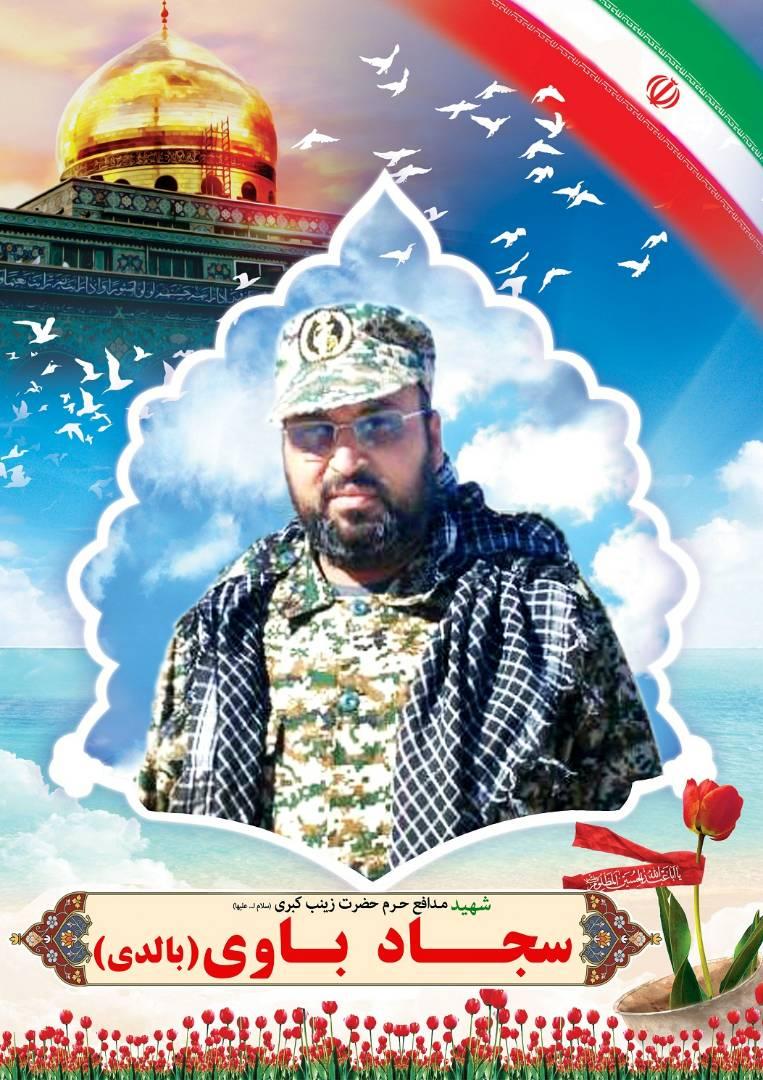 شرکت امام جمعه کارون در مراسم گرامیداشت شهادت شهید سجاد باوی