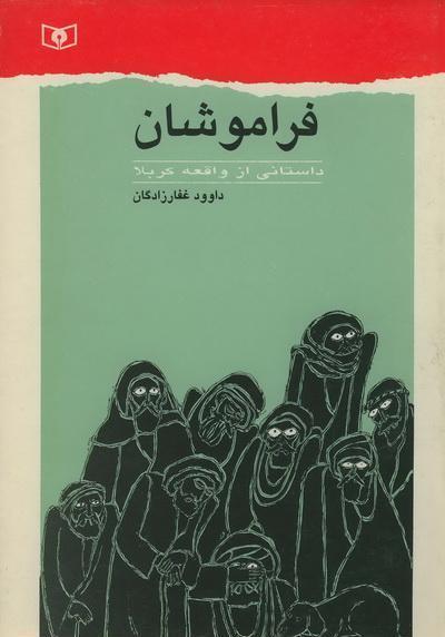 معرفی کتاب فراموشان، داستانی از واقعه کربلا