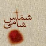شَمّاسِ شامی