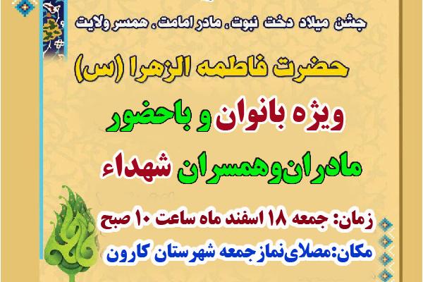 جشن میلاد حضرت فاطمه زهرا (س) در مصلای نمازجمعه کارون برگزار میشود