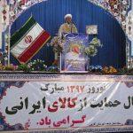 حمایت از کالای ایرانی ،ایجاد اشتغال است