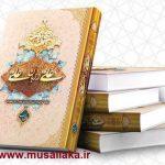معرفی کتاب علی از زبان علی