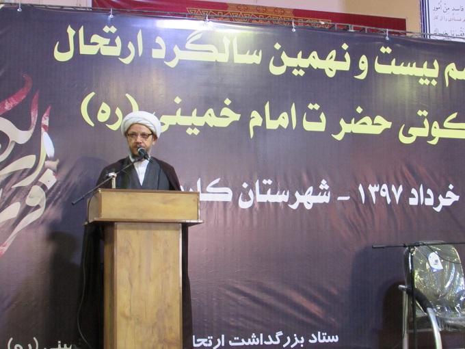 مراسم بیست و نهمین سالگرد ارتحال امام خمینی (ره) در شهرستان کارون