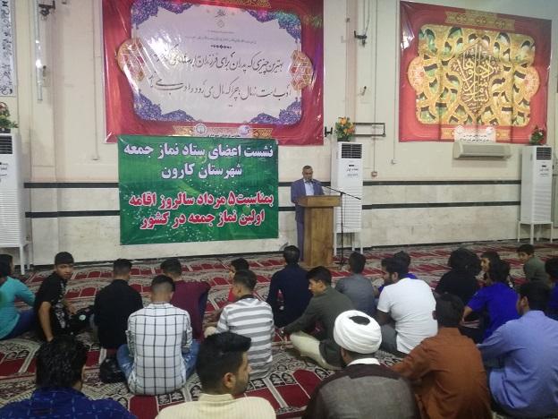 نشست اعضای ستاد نمازجمعه شهرستان کارون بمناسبت 5 مرداد