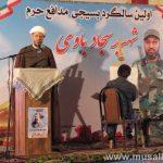 گزارش تصویری/ اولین سالگرد بسیجی مدافع حرم شهید سجاد باوی