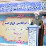 حضور امام جمعه کارون در نشست هم اندیشی یاوران غدیر استان