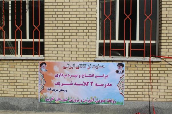 مدرسه شریف روستای شریف آباد با حضور امام جمعه کارون افتتاح شد