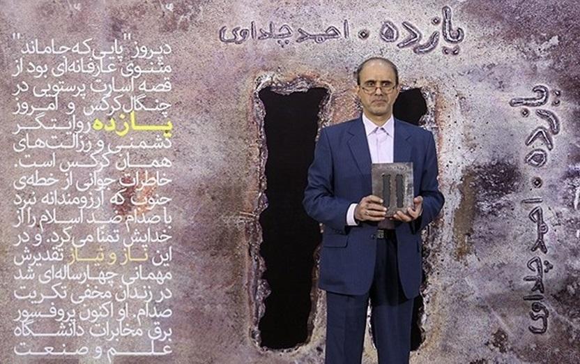 معرفی کتاب یازده،احمد چلداوی