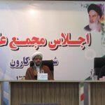 گزارش تصویری /اجلاس مجمع عالی شهرستان کارون