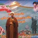 جشن چهلمین سالگرد انقلاب اسلامی شهرستان کارون