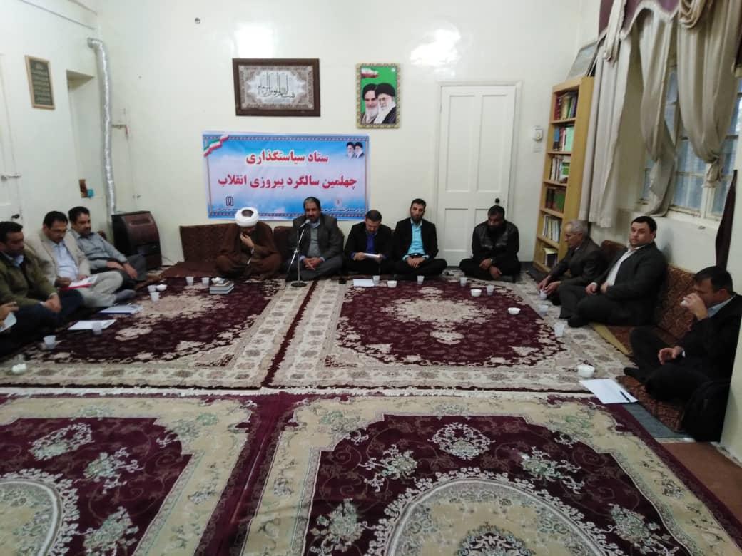 جلسه برگزاری جشن چهلمین سالگرد انقلاب اسلامی