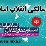 از دستاوردهای انقلاب اسلامى و موفقیتهاى جمهورى اسلامى ایران چه مىدانیم؟
