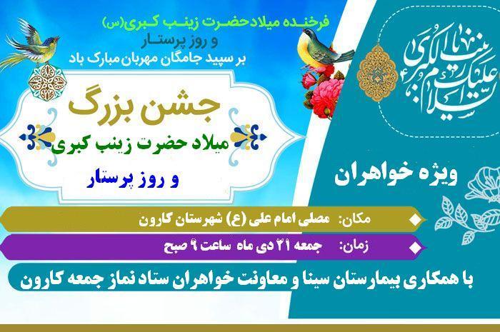 جشن میلاد حضرت زینب کبری (س) و روز پرستار ویژه خواهران برگزار میشود