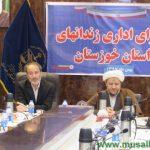 حضور امام جمعه کارون در جلسه شورای اداری زندانهای استان