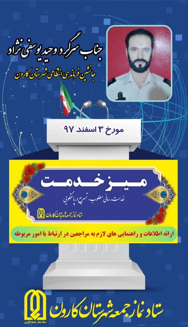 جانشین فرماندهی نیروی انتظامی شهرستان کارون