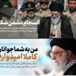 مهمترین و بهیادماندنیترین جملهی رهبر انقلاب در سال ۹۷ کدام است؟