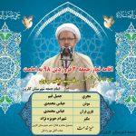 قاسم خضیراوی امام جمعه شهرستان کارون