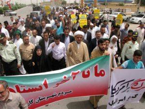 راهپیمایی حمایت از بیانیه شورای امنیت ملی در شهرستان کارون برگزار شد