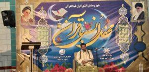 گزارش تصویری/مخفل انس با قرآن مجید در شهرستان کارون