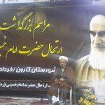 مراسم سیامین سالگرد ارتحال امام خمینی(ره) در شهرستان کارون برگزارشد
