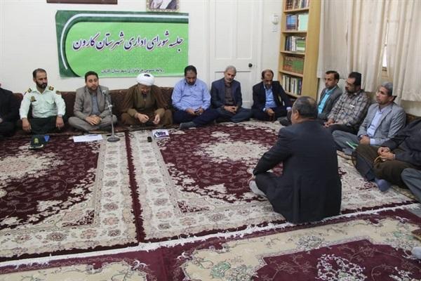 جلسه شورای اداری شهرستان کارون در دفترت امام جمعه کارون برگزار شد