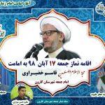 نماز جمعه 17 آبان98 به امامت حجت الاسلام والمسلمین خضیراوی امام جمعه کارون