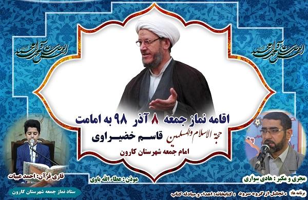 نماز جمعه 8آذر به امامت حجت الاسلام والمسلمین خضیراوی امام جمعه کارون