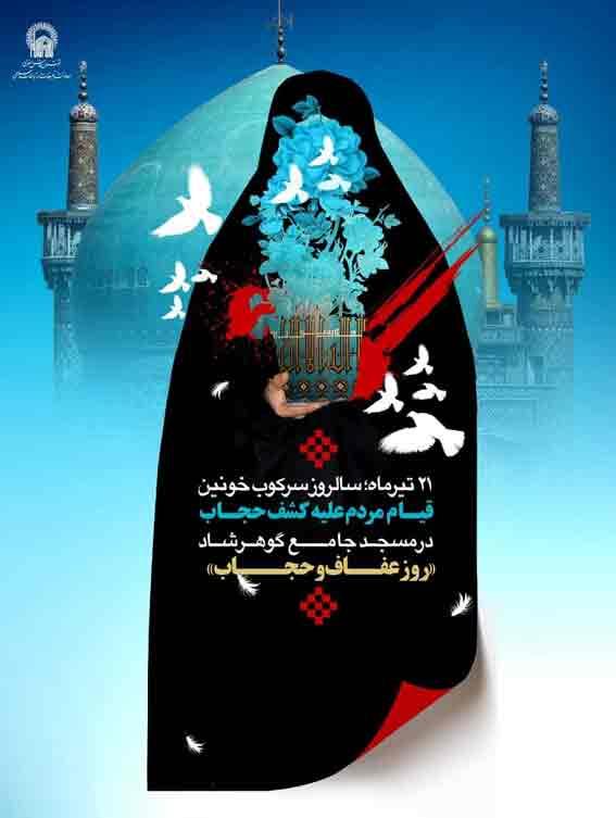 حجاب سند اطاعت از فرمانده هستی است