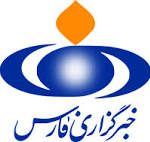 خبر گزاری فارس